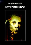 Булгаковская энциклопедия